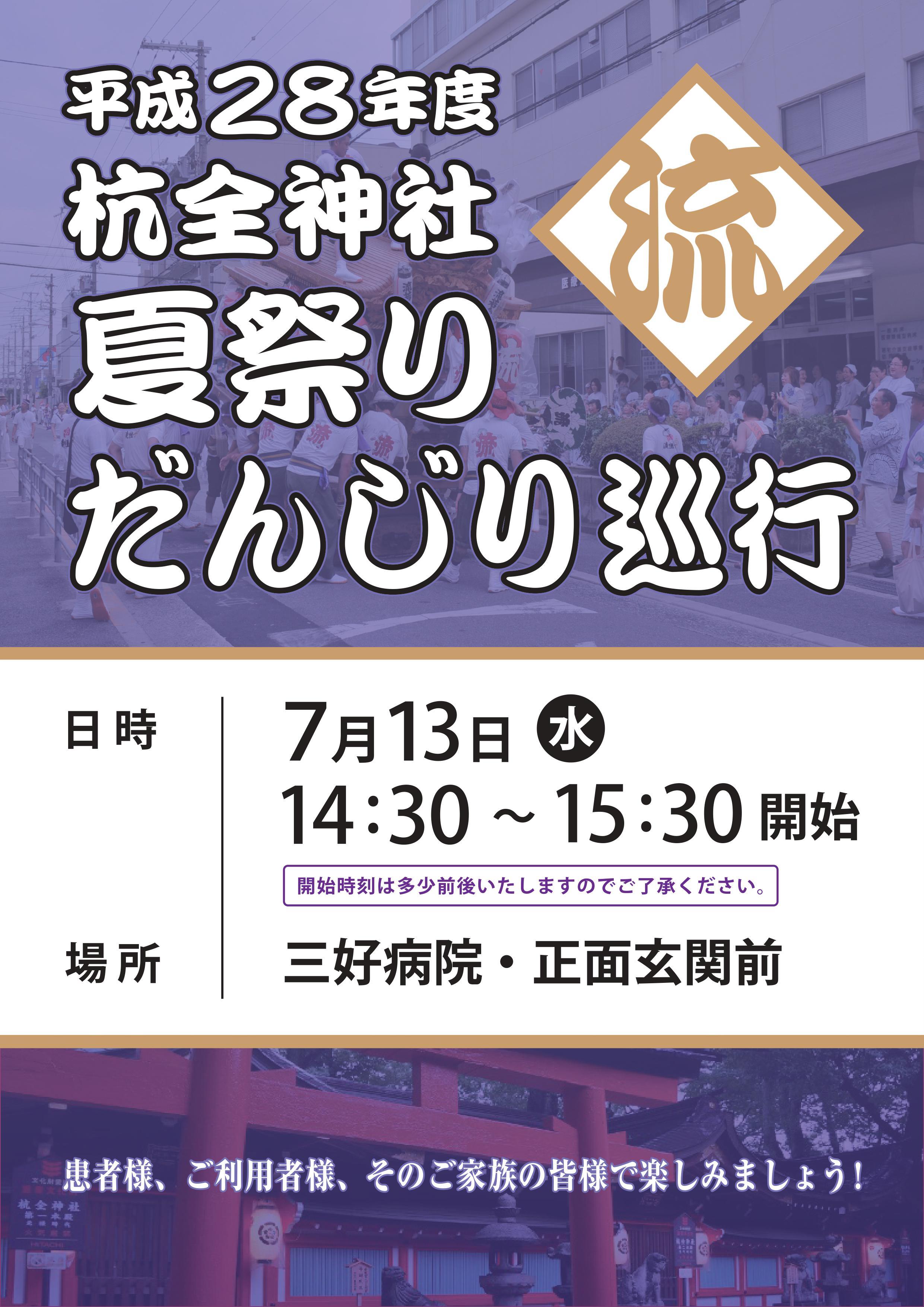 平成28年度 杭全神社 夏祭り だんじり巡行
